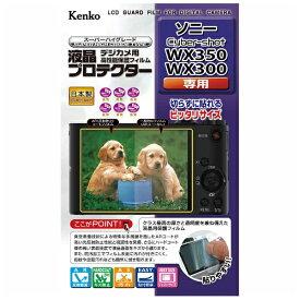 ケンコー・トキナー KenkoTokina 液晶保護フィルム(ソニー サイバーショット WX350/WX300専用) KLP-SCSWX350[KLPSCSWX350]