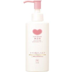 牛乳石鹸 カウブランド 無添加メイク落としミルク(150ml)