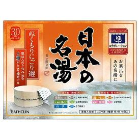バスクリン BATHCLIN 日本の名湯 ぬくもりにごり選 (30g×10包) [入浴剤]