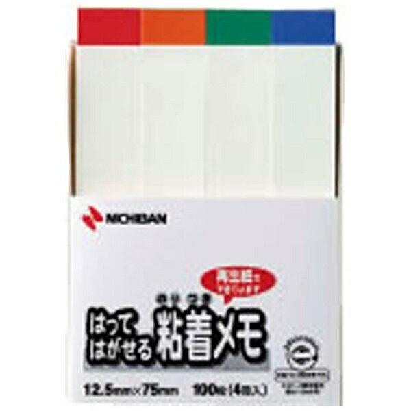 ニチバン NICHIBAN ポイントメモ[再生紙シリーズ]ふせんタイプ(100枚×4冊入/ホワイト色帯混色) F-3KL[F3KL]