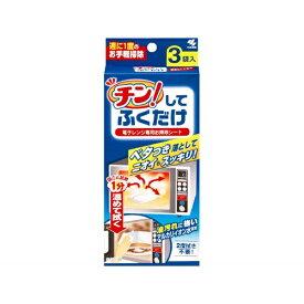 小林製薬 Kobayashi チンしてふくだけ 1枚入/3袋【wtnup】
