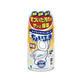 小林製薬 Kobayashi トイレットペーパーでちょいふき 120ml〔トイレ用洗剤〕【rb_pcp】