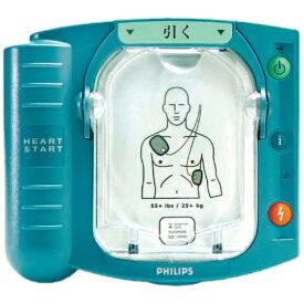 フィリップス PHILIPS 自動体外式除細動器 「ハートスタートHS1」 M5066AFC[M5066AFC]
