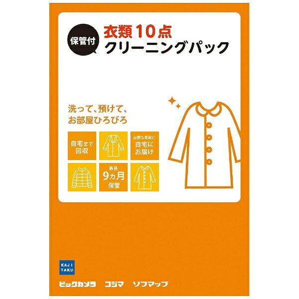 【送料無料】 カジタク チケット型家事代行サービス 「保管付宅配衣類10点クリーニングパック」【ビックカメラグループオリジナル】
