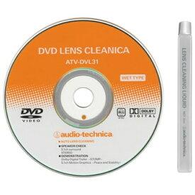 オーディオテクニカ audio-technica ATV-DVL31 レンズクリーナー [DVD /湿式][ATVDVL31]