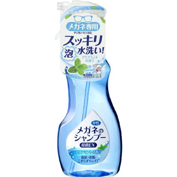 ソフト99 メガネのシャンプー 除菌EX 200ml(アクアミント)