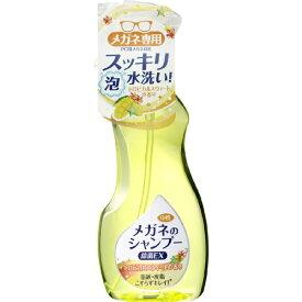 ソフト99 soft99 メガネのシャンプー 除菌EX 200ml(トロピカルスウィート)【rb_pcp】