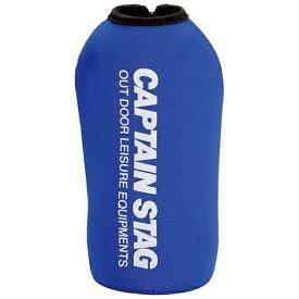キャプテンスタッグ CAPTAIN STAG アルミボトル用カバー600用(ブルー) M5430