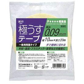 コニシ 極うすテープ 10mm幅×20M 04770