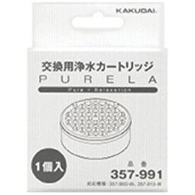 カクダイ KAKUDAI ピュアラ用浄水カートリッジ(1個入) 357-991[357991]【rb_pcp】