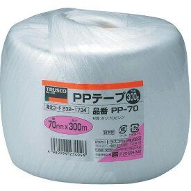 トラスコ中山 PPテープ 幅70mmX長さ300m 白 PP70