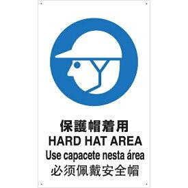 トラスコ中山 JIS規格 安全標識 保護帽着用 T802601