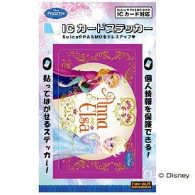 レイアウト rayout ICカード用 ICカードステッカー 「ディズニー アナと雪の女王」(アナ・イラスト) RT-DICSA/AI[RTDICSAAI]