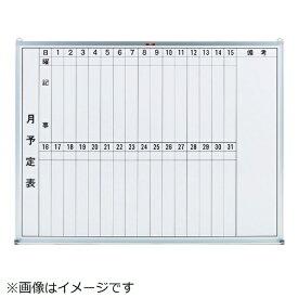 トラスコ中山 スチール製ホワイトボード 月予定表・縦 450X600 GL232《※画像はイメージです。実際の商品とは異なります》