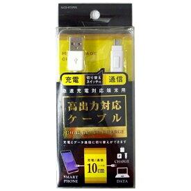 オズマ OSMA [micro USB]USBケーブル 切り替え: 充電・転送 (10cm・ホワイト)IUCD-01SP05W [0.1m]