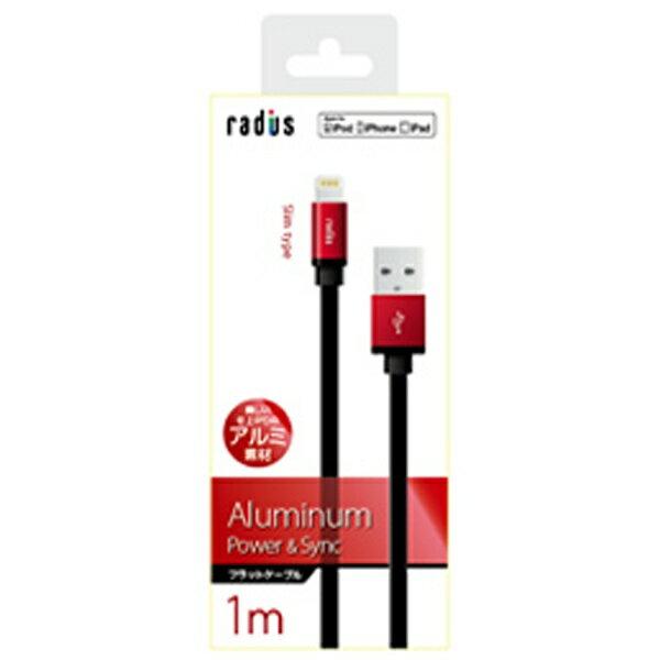 ラディウス iPad / iPad mini / iPhone / iPod対応 Lightning ⇔ USBケーブル 充電・転送 (1m・レッド) MFi認証 AL-ALC10R[ALALC10R]