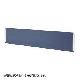 サンワサプライ SANWA SUPPLY 幕板 [FDRシリーズ用](幅1800mm) FDR-MK18[FDRMK18] 【メーカー直送・代金引換不可・時間指定・返品不可】