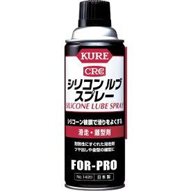 KURE 呉工業 シリコンルブスプレー 420ml NO1420