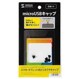 サンワサプライ SANWA SUPPLY スマートフォン/タブレット対応[micro USB] コネクタキャップ (5個入り) PDA-CAP7[PDACAP7]