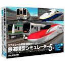 【送料無料】 アイマジック 〔Win版〕 鉄道模型シミュレーター 5−12+