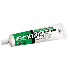 コニシ ボンドK120 170ml(箱) #11641 K120170