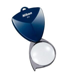 ニコン Nikon ニューポケットタイプルーペ 8D(参考倍率:2倍)(ミッドナイトブルー)