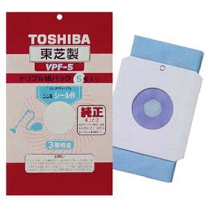 東芝 TOSHIBA 【掃除機用紙パック】 (5枚入) シール弁付トリプル紙パック VPF-5[VPF5]