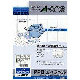 エーワン A-one 宛名・表示ラベル PPC コピー ラベル 28191 [A4 /20シート /20面 /マット]【aoneC2009】