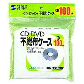 サンワサプライ SANWA SUPPLY CD/CD-R用不織布ケース 1枚収納×100 FCD-F100[FCDF100]