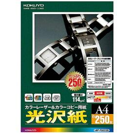 コクヨ KOKUYO カラーレーザー&カラーコピー用紙 光沢(A4・250枚) LBP-FG1215N[LBPFG1215]【wtcomo】