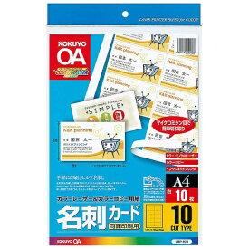 コクヨ KOKUYO カラーLBP&PPC用名刺カード A4 10面付 10枚 白色度98%程度 LBP-10N[LBP10]【wtcomo】