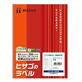 ヒサゴ HISAGO A4タックシール GB871 [A4 /100シート /36面][GB871]【wtcomo】