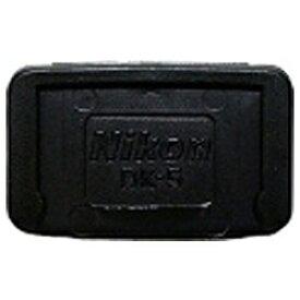 ニコン Nikon アイピースキャップ DK-5[DK5]