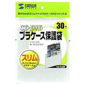 サンワサプライ SANWA SUPPLY CD/DVD用スリムプラケース用保護袋 1枚収納×30 FCD-PT30U[FCDPT30U]