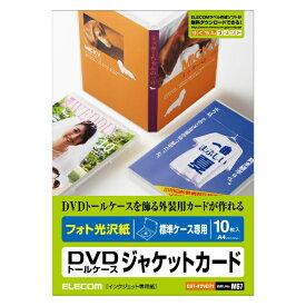 エレコム ELECOM DVDトールケースカード EDT-KDVDシリーズ ホワイト EDT-KDVDT1 [A4 /10シート /1面 /光沢][EDTKDVDT1]【wtcomo】