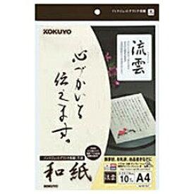 コクヨ KOKUYO インクジェットプリンタ用紙 和紙(A4サイズ・10枚) 流雲柄 KJ-W110-7[KJW1107]【wtcomo】