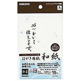 コクヨ KOKUYO インクジェットプリンタ用はがき用紙 和紙(はがきサイズ・15枚) 水玉柄 KJ-W140-2[KJW1402]【wtcomo】
