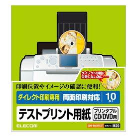 エレコム ELECOM プリンタブルDVD用テストプリント用紙 ホワイト EDT-DVDTEST [10シート /1面 /マット][EDTDVDTEST]