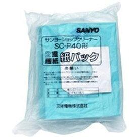 サンヨー SANYO ショップクリーナー用紙パック(10枚入り) SC-P40[SCP40]