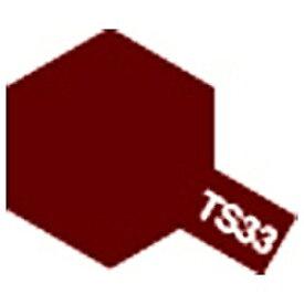 タミヤ TAMIYA タミヤカラー スプレーカラー TS-33(ダルレッド)