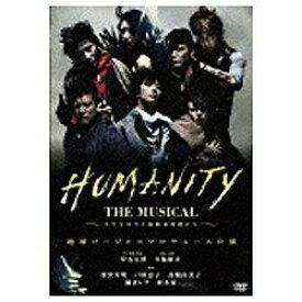 アミューズソフトエンタテインメント HUMANITY THE MUSICAL [DVD]
