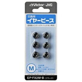 JVC ジェイブイシー イヤーピース(ブラック/Mサイズ/6個) EP-FX2M-B[EPFX2MB]