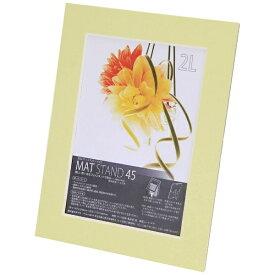 チクマ Chikuma フォトフレーム 「マットスタンド45」(2L/ベールグリーン) 13960-7[マットスタンド2L]