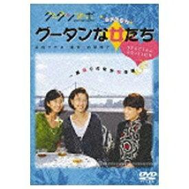 東宝 グータンヌーボ SPドラマ グータンな女たち スペシャルエディション【DVD】
