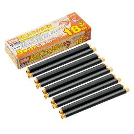 ミヨシ MIYOSHI 普通紙FAX用インクフィルム FXS18PB-5(18m×5本入り)[ファックス インクリボン パナソニック kx-fan190]