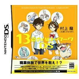 デジタルワークスエンターテインメント 13歳のハローワークDS【DSゲームソフト】