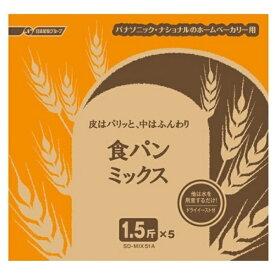 パナソニック Panasonic 食パンミックス (1.5斤分×5) SD-MIX51A[SDMIX51A] panasonic