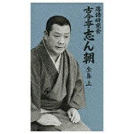 ソニーミュージックマーケティング 落語研究会 古今亭志ん朝 全集 上 【DVD】