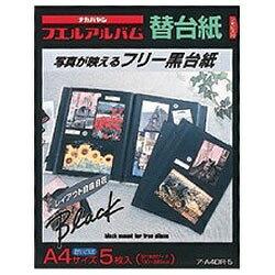 ナカバヤシ 黒替台紙 ア-A4DR-5[アA4DR5]