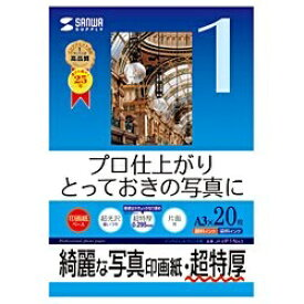 """サンワサプライ SANWA SUPPLY """"インクジェット写真印画紙"""" 超特厚 (A3サイズ・20枚) JP-EP1NA3[JPEP1NA3]【wtcomo】"""